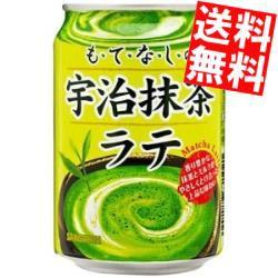 【送料無料】サンガリア もてなしの宇治抹茶ラテ 275g缶 48本 (24本×2ケース)