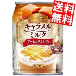 【送料無料】ダイドー コクグランタイム キャラメルミルク 245g缶 48本 (24本×2ケース)