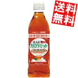 【送料無料】ダイドー 大人のカロリミット すっきり無糖紅茶 500mlペットボトル 24本 (ファンケル×ダイドー 機能性表示食品)big_dr