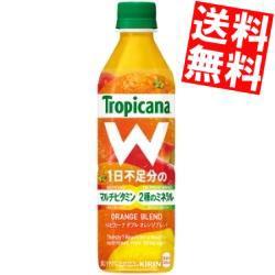 【送料無料】キリン トロピカーナW オレンジブレンド 500mlペットボトル 24本入 トロピカーナダブルbig_dr