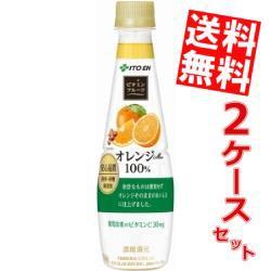 【送料無料】伊藤園 ビタミンフルーツ オレンジMix 100% 340gペットボトル 48本 (24本×2ケース) [果汁100%][のしOK]big_dr