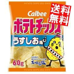 【送料無料】カルビー ポテトチップス うすしお味 60g×12袋入big_dr