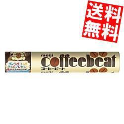 【送料無料】明治 32gコーヒービート 10本入[のしOK]big_dr