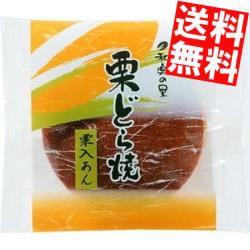 【送料無料】米屋(よねや) 和楽の里 栗どら焼 6個入[のしOK]big_dr