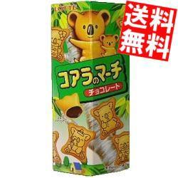 【送料無料】ロッテ 50gコアラのマーチ チョコレート 10箱入[のしOK]big_dr