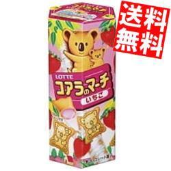 【送料無料】ロッテ 48gコアラのマーチ いちご 10箱入[のしOK]big_dr