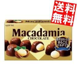 【送料無料】ロッテ マカダミアチョコレート 9粒入×10箱入[のしOK]big_dr