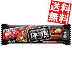 【送料無料】アサヒフード 1本満足バー シリアルブラック [糖類80%オフ] 9本入[のしOK]big_dr