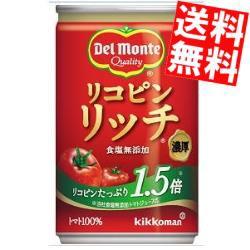 【送料無料】デルモンテ リコピンリッチ 160g缶 20本入 (トマトジュース)[のしOK]big_dr