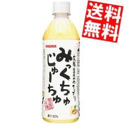 【送料無料】サンガリア みっくちゅじゅーちゅ 500mlペットボトル 24本入[のしOK]big_dr