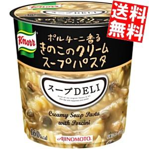 【送料無料2ケース】クノール スープデリDELI ポルチーニ香るきのこのクリームスープパスタ 40.7g×12個(6個入×2ケース)[のしOK]big_dr