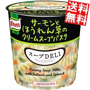 【送料無料2ケース】クノール スープデリDELI サーモンとほうれん草のクリームスープパスタ 40.3g×12個 (6個入×2ケース)[のしOK]big_dr