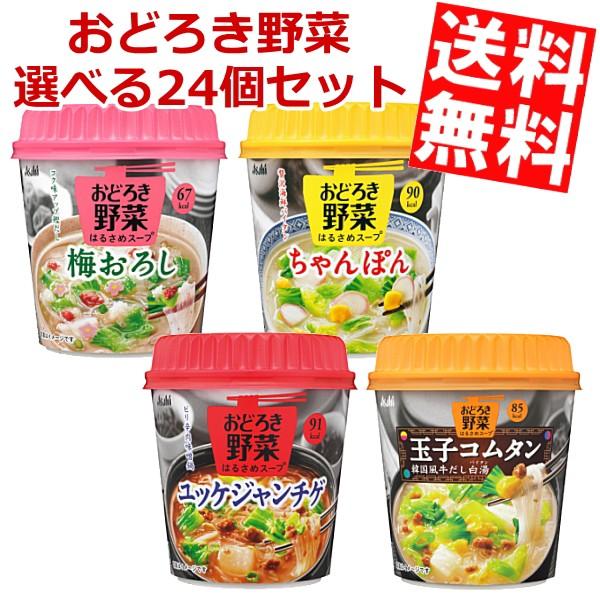 【送料無料】アサヒフードおどろき野菜 選べる24個セット(6個×4ケース)[のしOK]big_dr