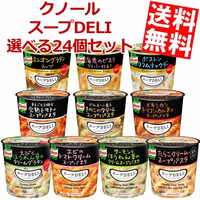 【送料無料】クノール スープDELI 選べるセット計24個 (6個入×4ケース) [スープデリ][のしOK]big_dr