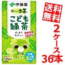【送料無料】伊藤園 お〜いお茶 こども緑茶 125ml紙パック 72本 (3本パック×24) 〔おーいお茶〕[のしOK]big_dr