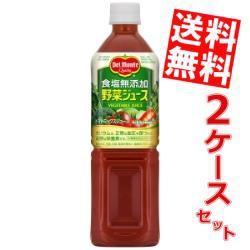 【送料無料】デルモンテ 野菜ジュース 食塩無添加 900gPET 24本 (12本×2ケース)[のしOK]big_dr