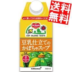 【送料無料】デルモンテ 豆乳仕立てのかぼちゃスープ 500ml紙パック 12本入 [キッコーマン][のしOK]big_dr