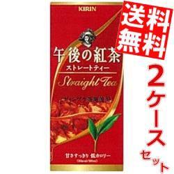 【送料無料】午後の紅茶ストレートティー250ml紙パック 48本(24本×2ケース) キリン[のしOK]big_dr