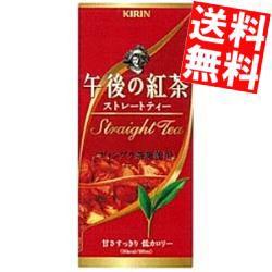 【送料無料】キリン午後の紅茶ストレートティー250ml紙パック 24本入[のしOK]big_dr