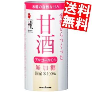 【送料無料】マルコメ プラス糀 米糀からつくった甘酒 125mlカート缶 18本入[のしOK]