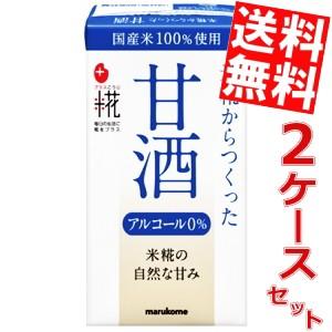 【送料無料】【LL紙パックタイプ】マルコメ プラス糀 米糀からつくった甘酒 125ml紙パック 36本(18本×2ケース)[のしOK]