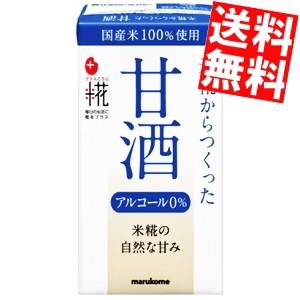 【送料無料】【LL紙パックタイプ】マルコメ プラス糀 米糀からつくった甘酒 125ml紙パック 18本入[のしOK]