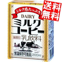 【送料無料】デーリィ ミルクコーヒー 200ml紙パック 24本入 【常温保存可能】 南日本酪農協同(株)[のしOK]big_dr