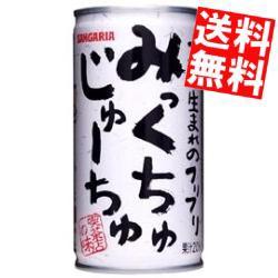 【送料無料】サンガリアみっくちゅじゅーちゅ190g缶 30本入[のしOK]big_dr