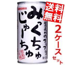 【送料無料】サンガリアみっくちゅじゅーちゅ190g缶 計60本(30本×2ケース)[のしOK]big_dr