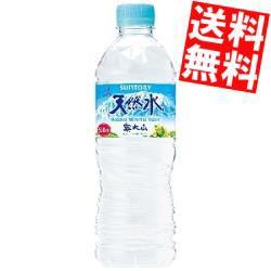【送料無料】サントリー 天然水 奥大山 550mlPET 48本(24本×2ケース) [南アルプスの天然水の西日本版][のしOK]big_dr