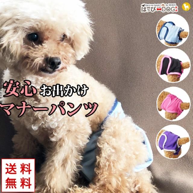 ドッグウェア 犬の服 ペット用品 可愛い 犬服 犬 服 マナーカバー マナーパンツ マナーベルト マナーバンド おむつ オムツ おしっこ対策
