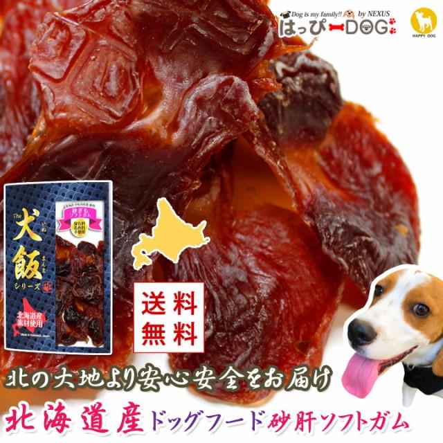 ドッグフード 犬飯 犬のおやつ 犬 おやつ 北海道産 国産 砂ぎもソフトガム チキン ドライフード 無添加 小型犬 中型犬 大型犬 子犬 送料