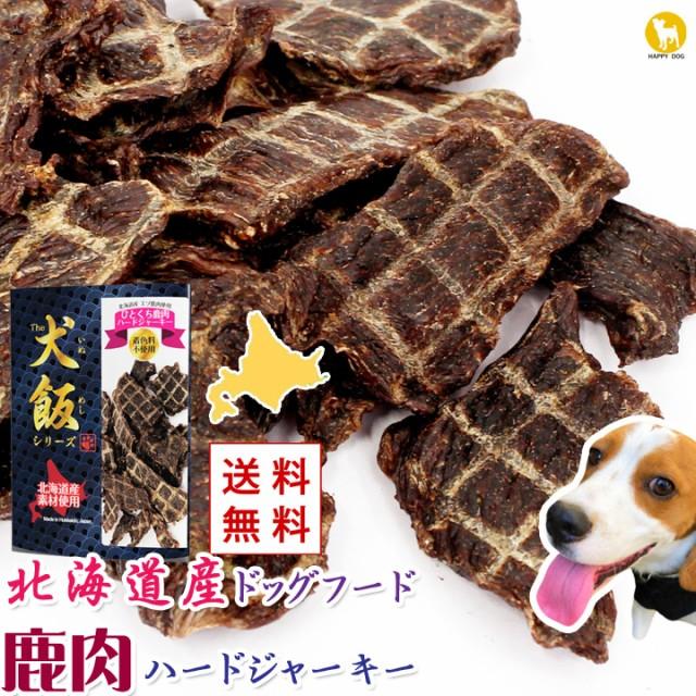 ドッグフード 犬のおやつ 犬 おやつ 北海道産 国産 鹿肉 エゾ ジャーキー 無添加送料無料