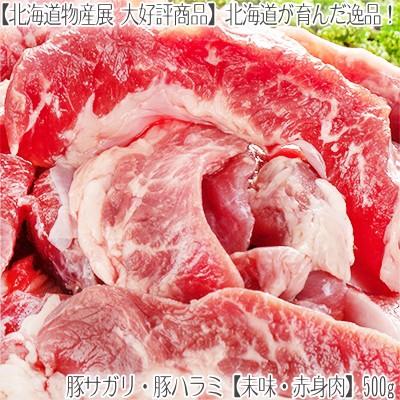 【北海道ブランド】豚ハラミ 豚サガリ 未味 500g【2個で1個、3個で2個 オマケ企画開催中】味無し 厚切り 一口大 生【送料無料 バーベキ