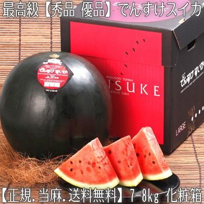 【送料無料・最高級】北海道当麻産でんすけすいか【大玉・秀優品・正規品】7-8kg. 食べ応え、見栄えも良くお中元に最適【スイカ】