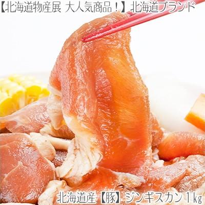 豚ジンギスカン 1kg 豚肩【2kで1k、3kで2k オマケ企画開催中】秘伝の味付き、柔らかい【送料無料 豚肩 BBQ 焼肉 バーベキュー 激安 ロー