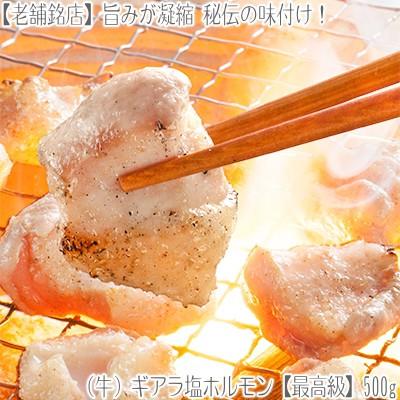 【牛ホルモン 生】ギアラ 500g 塩味付き 【2個で1個、3個で2個 オマケ企画開催中】【送料無料 BBQ 焼肉 バーベキュー 塩ホルモン 激安】