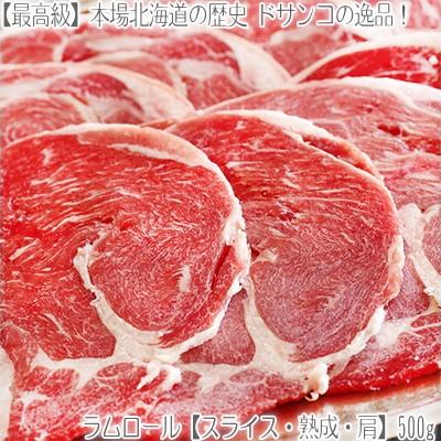ラムロール スライス 羊肉(肩)500g(未味付け 厚切4mm)【2個で1個、3個で2個 オマケ企画】生ラム 送料無料 BBQ バーベキュー【激安】