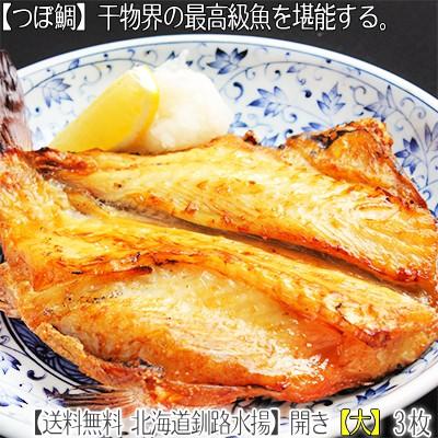 【送料無料 北海道産】つぼ鯛【大】開きつぼたい×3(一夜干し230g前後)大型の脂の乗ったジューシーな干物【つぼだい ツボタイ ツボ鯛 ツ