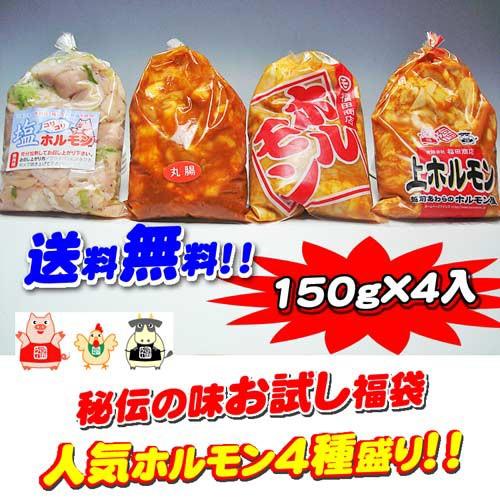 人気ホルモン4種盛りお試しセット 150g×4袋 肉 バーベキュー 送料無料 焼肉 もつ BBQ