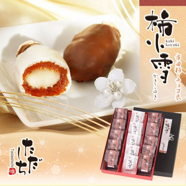 和テイストのチョコ菓子「柿小雪」15個入り/チョコと干し柿と栗のコラボ/バレンタイン/ホワイトデー/和菓子