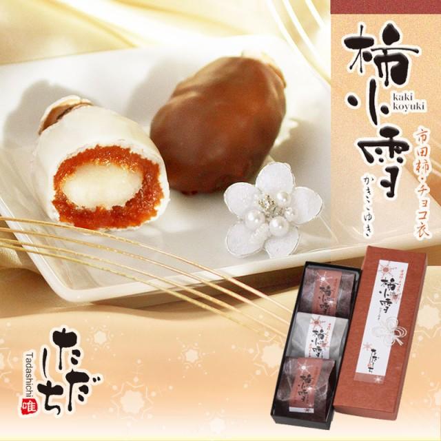 和テイストのチョコ菓子「柿小雪」3個入り/チョコと干し柿と栗のコラボ/御礼/大好評/双松庵唯七/和菓子