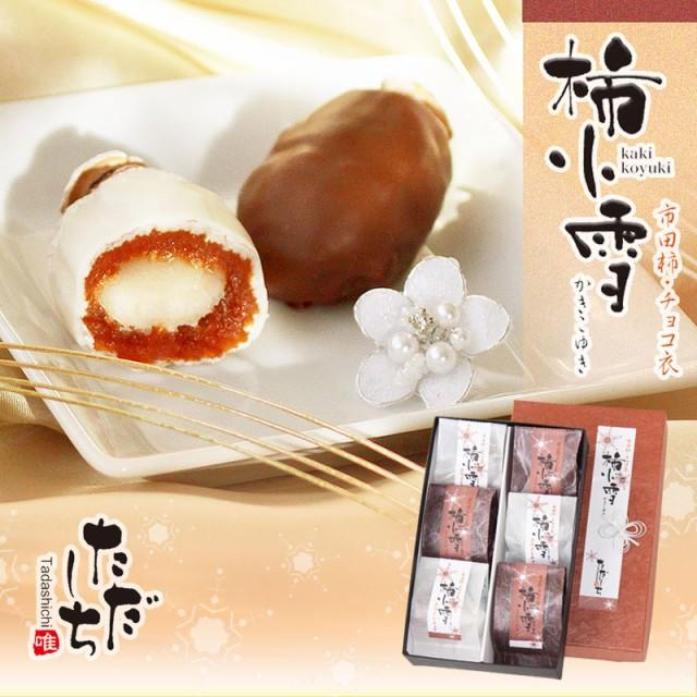 和テイストのチョコ菓子「柿小雪」6個入り/チョコと干し柿と栗のコラボ/御礼/大好評/双松庵唯七/和菓子