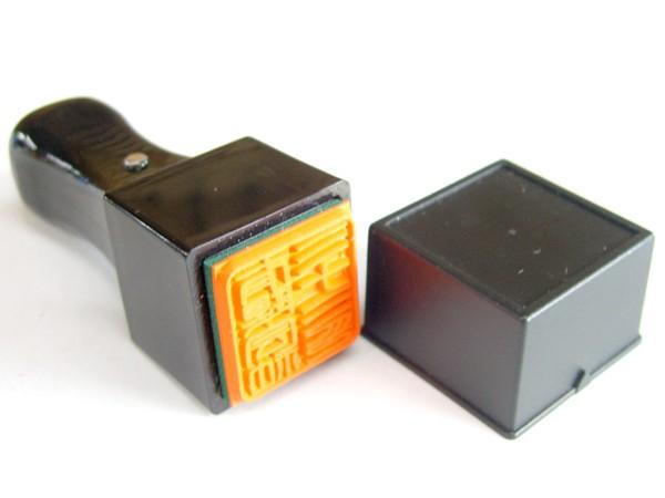 【メール便送料無料】 「角型ゴム印 30mm角サイズ キャップ付き」 ビジネスに必須な角印 領収書・納品書の認印 法人設立・独立時に