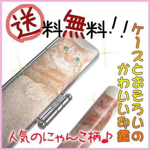 【メール便送料無料】かわいい印鑑 「セレクトインC-3日本猫15.0mm×60mm」 実印・銀行印サイズ