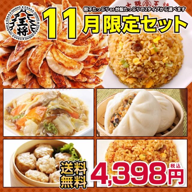 【餃子】【送料無料】大阪王将 11月限定セット【中華】餃子のグルメセット ・ ギフト 【ぎょうざ】