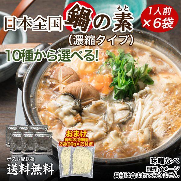 10種から選べる鍋だしの素6袋+鍋〆の麺2袋付き