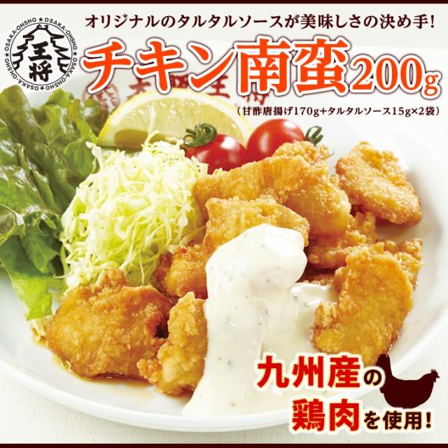【大阪王将】チキン南蛮200g 九州産鶏肉使用! 冷凍食品