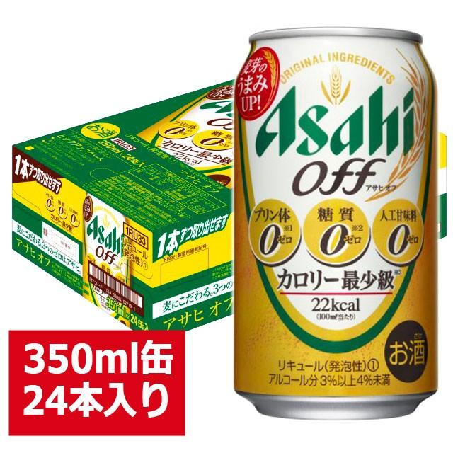 アサヒ Off オフ 350ml 24缶入り /アサヒビール お中元 ギフト 父の日 お歳暮 クリスマス お年賀 お正月