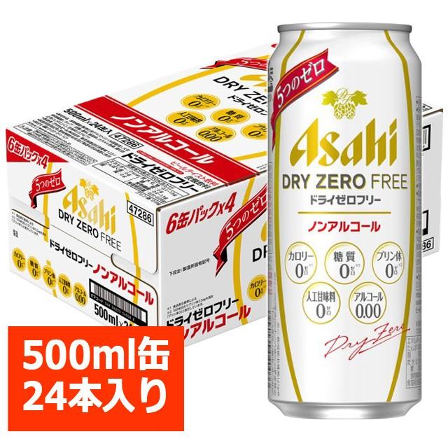 【プリン体ゼロのノンアルコール】アサヒ ドライゼロ フリー 500ml 24缶入り/アサヒビール/ノンアル/asahi / お中元 ギフト 父の日 お
